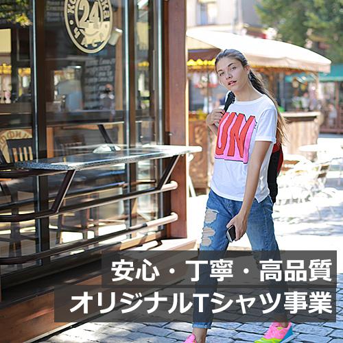 オリジナルTシャツ制作事業