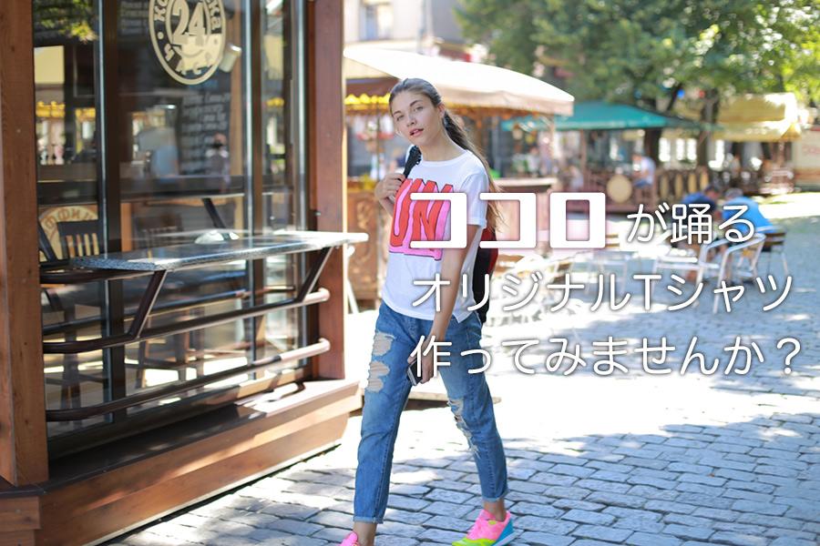 名護オリジナルTシャツ作成・製作 クラスTシャツ・会社ユニフォーム