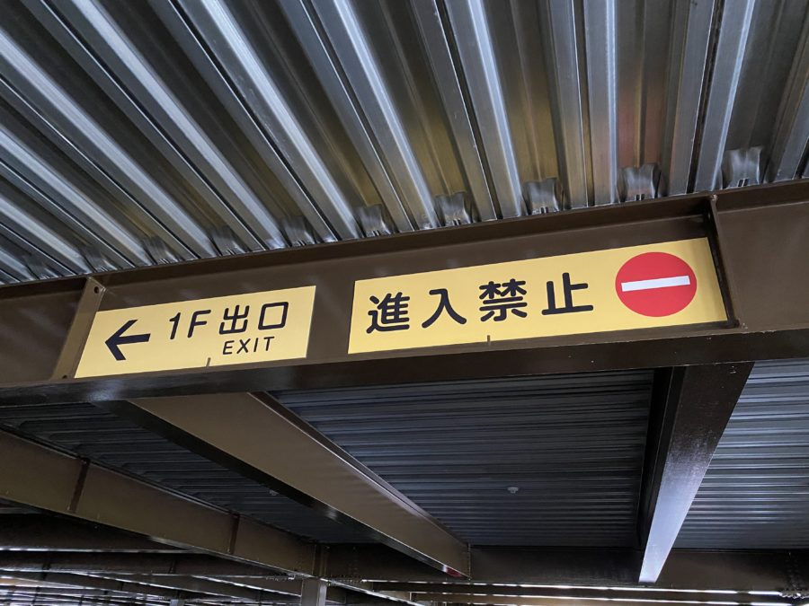 本部港 立体駐車場 誘導サイン 標示パネル