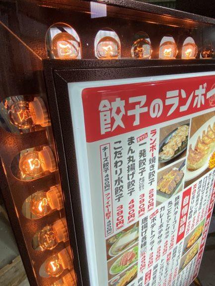 照明スタンド 名護市看板製作  飲食店看板