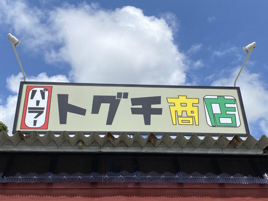 名護市看板 飲食店 デザイン