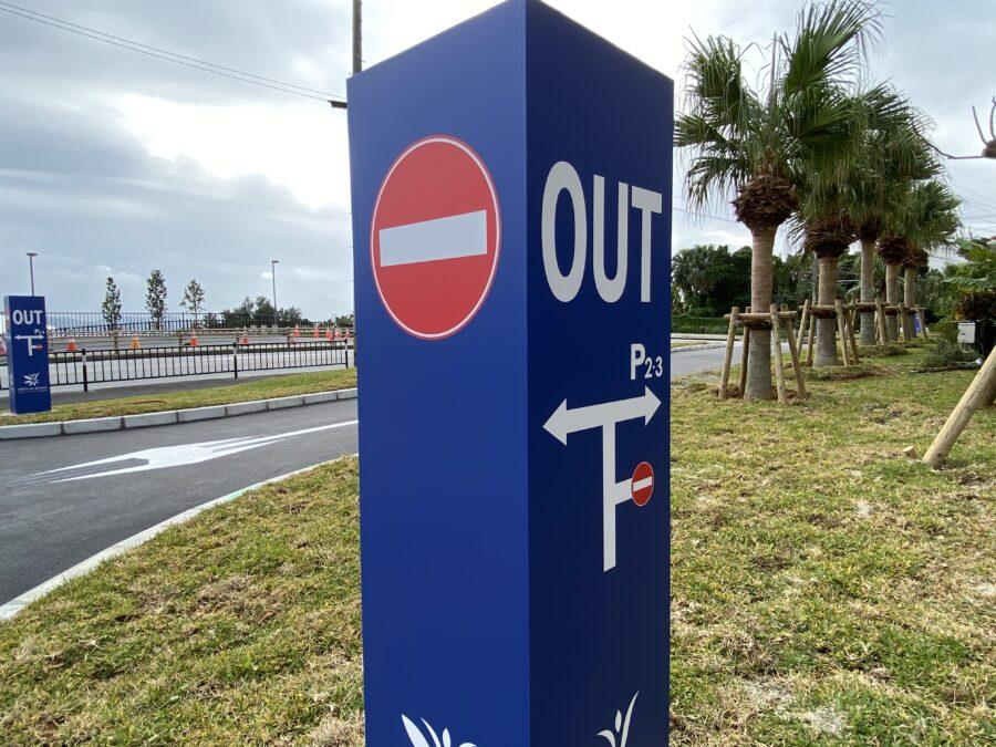 名護市看板 誘導サイン 駐車場サイン