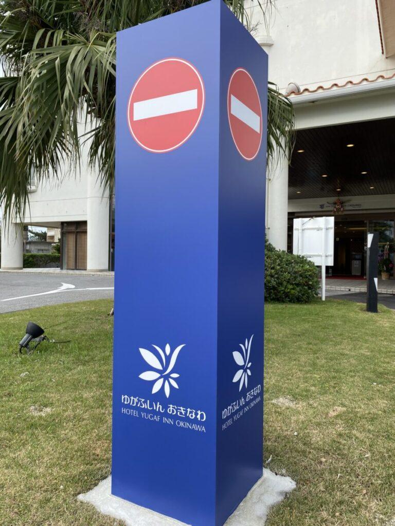 名護市看板 駐車場看板 駐車場サイン