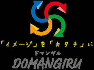 名護市の看板製作 DOMANGIRU