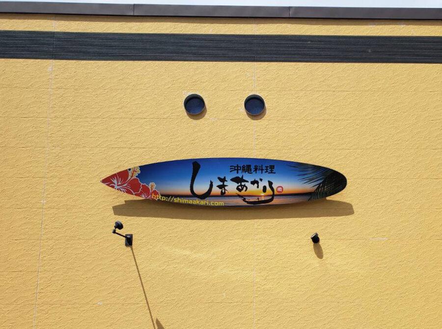 名護市看板 サーフ型看板